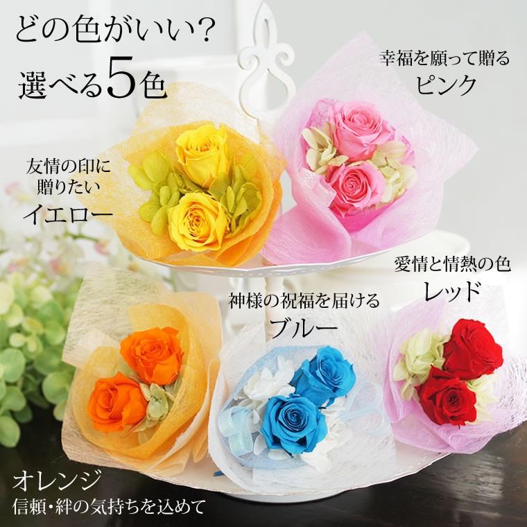 選べる5色のプリザーブドフラワーの花束