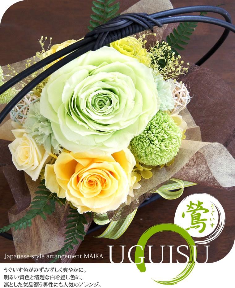 プリザーブドフラワー イエロー グリーン ローズ お祝いの花 和風アレンジ舞華、うぐいす