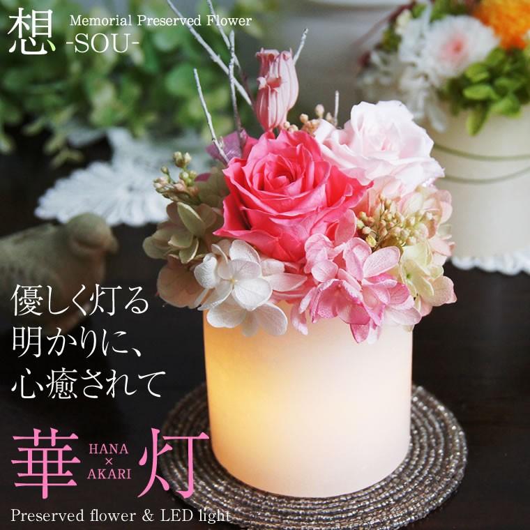 仏花のプリザーブドフラワーの贈り物