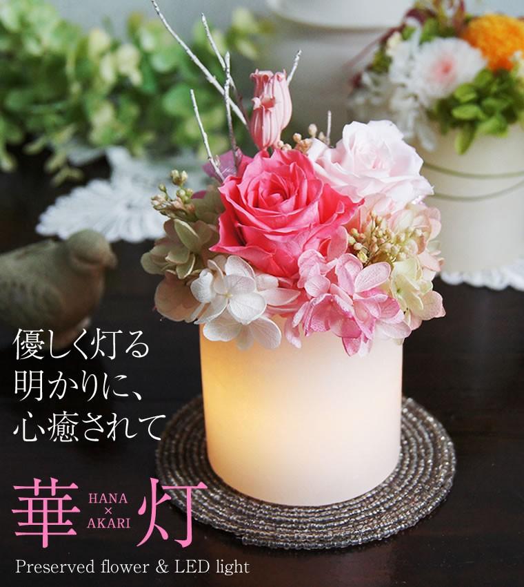 ロウソクのような優しい明かりのLEDのプリザーブドフラワーの仏花の華灯