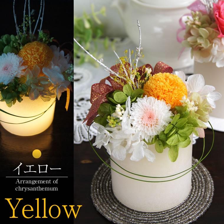 黄色と白の菊 プリザーブドフラワー お供えろうそく イエロー