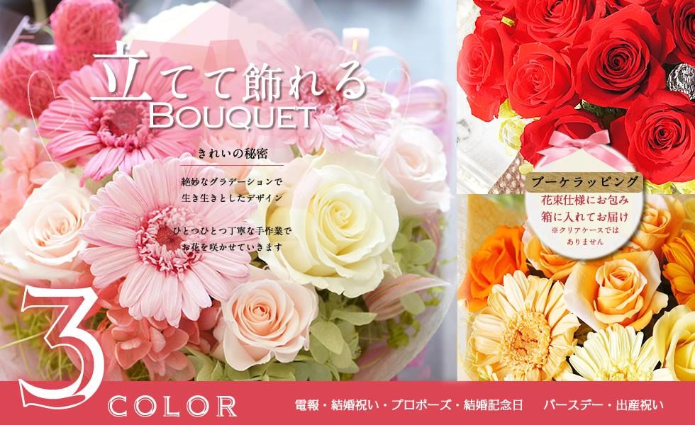立てて置いて飾れる花束 結婚式のブーケ