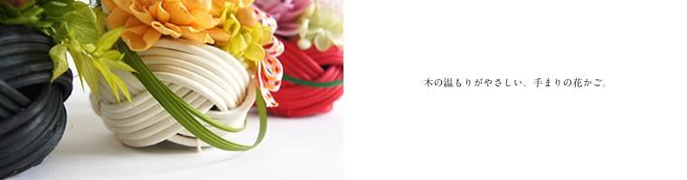 祖母 母 女性 花かご