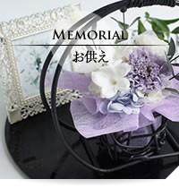 お供えの花 仏花