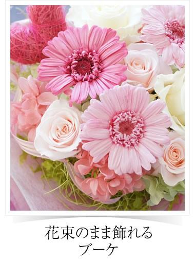 プリザーブドフラワーの花束、フラワー電報