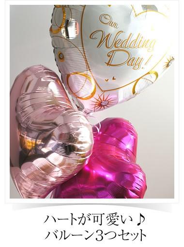 結婚祝いギフト、バルーン電報