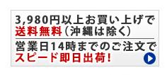 9000円以上送料無料(沖縄は除く)