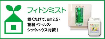 フィトンミスト 置くだけで、pm2,5・花粉・ウィルス・シックハウス対策!