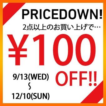 【MKCORPORATION】2点以上のお買い上げで100円OFF