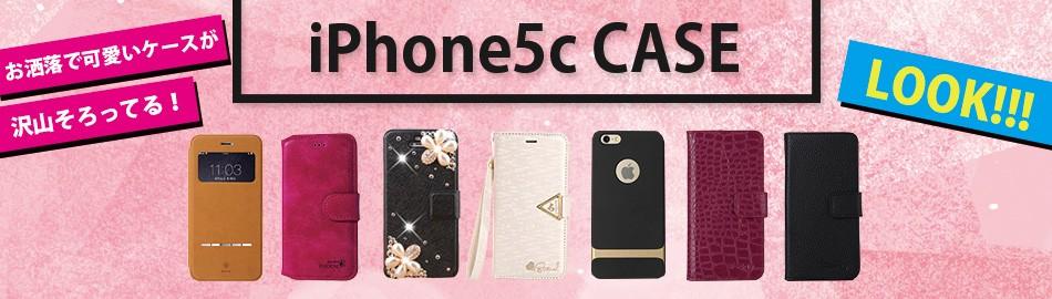 人気iphone5cケース