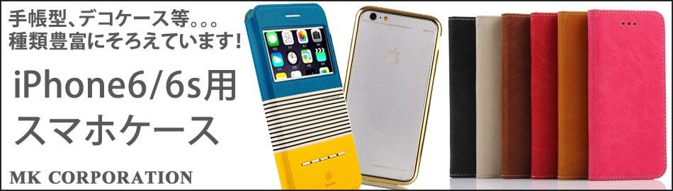 人気iphone5sケース