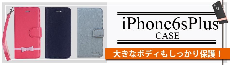 人気iphone6sPlusケース
