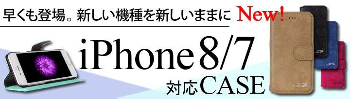 人気iphone8ケース/iPhone7ケース