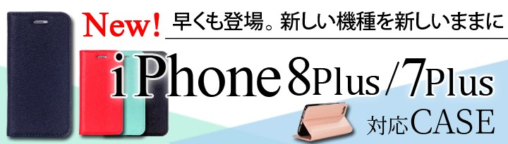 人気iphone8Plus/iPhone7Plusケース