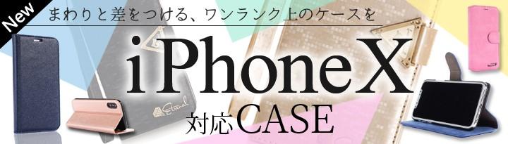 人気iphone Xケース