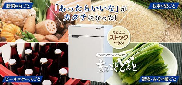 保冷庫(低温貯蔵庫) MC-250S-N