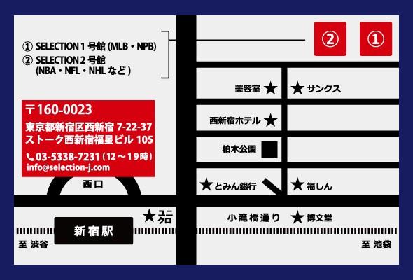 セレクション新宿店のベースボール専門館とバスケ・アメフト館地図