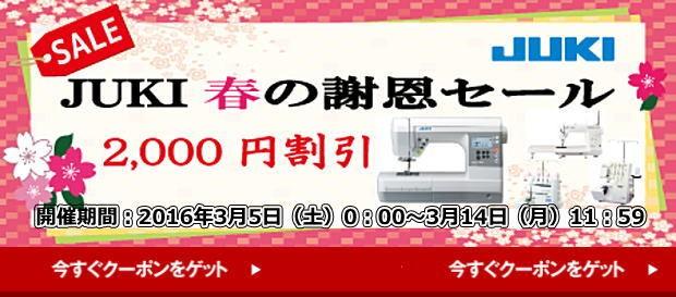 JUKI (ジューキ)ミシン 対象機種限定 2,000円引きクーポン