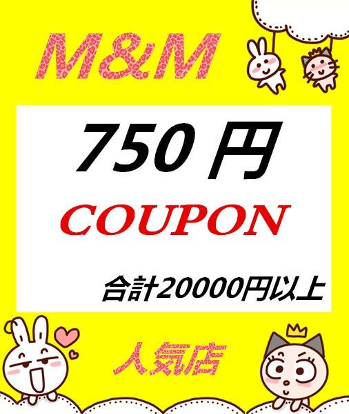 20000円以上ご注文で使えるクーポン