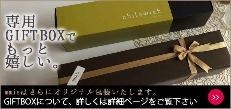 チルウィッチギフトボックス
