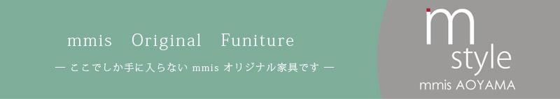 mmisオリジナル家具