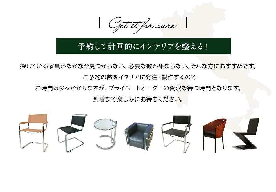mmisのイタリア直輸入デザイナーズ家具