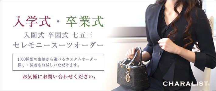 卒業式 入学式 セレモニースーツ