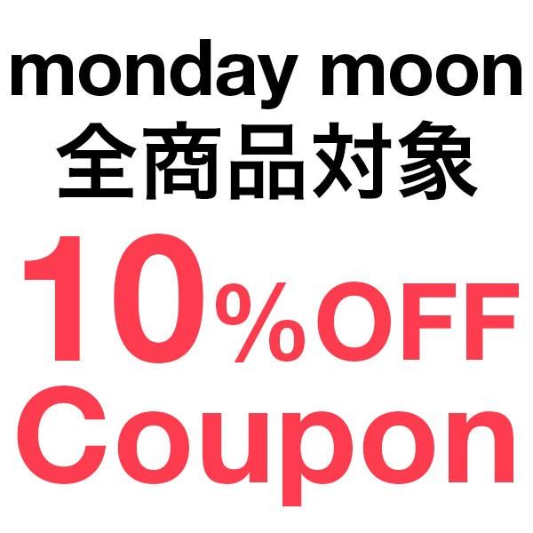 【期間限定】全品10%OFFクーポン