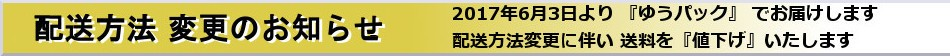 2017/6/3〜 ゆうパックでお届け・送料値下げ