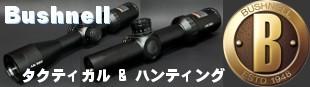 Bushnell Optics