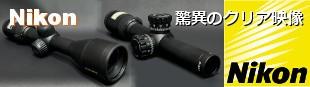 Nikon Sports Optics