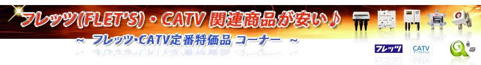 〜 フレッツ・CATV定番特価品 コーナー 〜