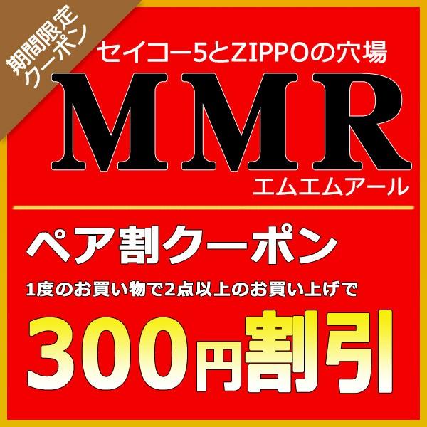 2点購入で300円OFFクーポン