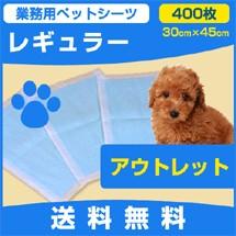 【アウトレット】業務用ペットシーツ レギュラー 400枚