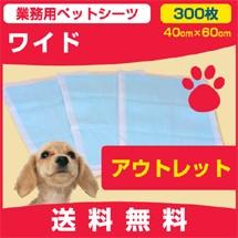 【アウトレット】業務用ペットシーツ ワイド 300枚