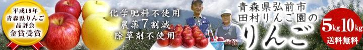 田村りんご園のリンゴ