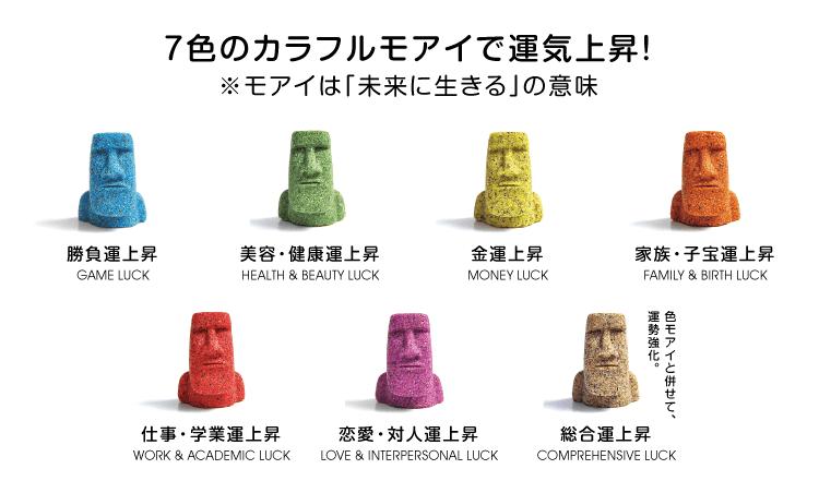 ミニモアイ像は、色ごとに異なる運気を上昇!