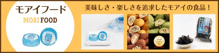 モアイのお菓子・乾物