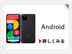 Androidその他スマホ
