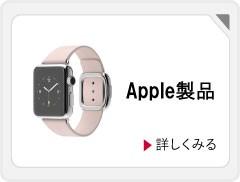 その他Apple