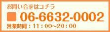 白ロム 大阪 京都 携帯電話の高価買取 激安販売ならモバックス(mobax)