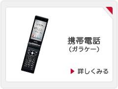 携帯電話・ガラケー