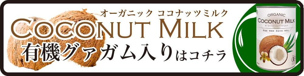 スーパーフード ココナッツミルク