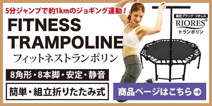 5分ジャンプで約1kmのジョギング運動! フィットネストランポリン 8角形・8本脚・安定・静音 簡単・組立折りてたたみ式