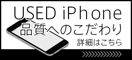 USED iPhone 品質へのこだわり