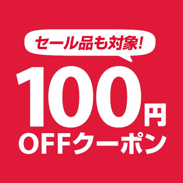 【モバイルプランニングヤフー店】100円OFF!クーポン【ストア内全商品】