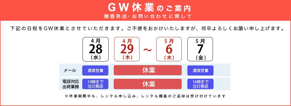 GW休業バナー