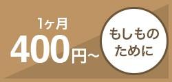 もしものために 1日あたり40円〜