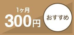 サイトオープン記念 0円