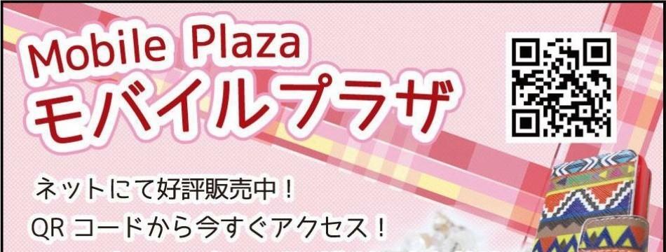 Mobile Plaza モバイルプラザ
